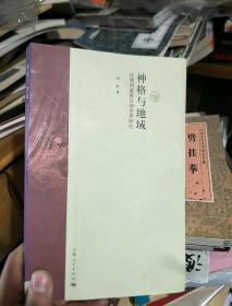 神格与地域:汉唐间道教信仰世界研究
