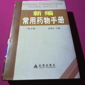 新编常用药物手册