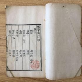 清白纸精刻本:续太平广记(卷5)