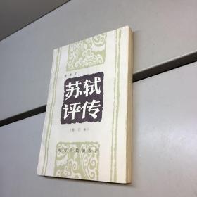 苏轼评传(修订本)【  正版现货   实图拍摄 看图下单】