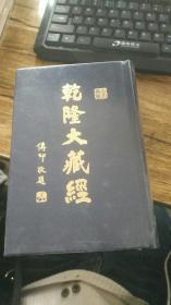 乾隆大藏经(第一卷)