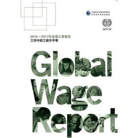 2016—2017年全球工资报告