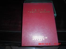 中国共产党广东省梅州市组织史资料【1924年1月---1987年10月】