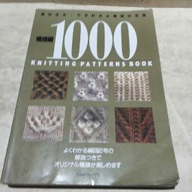 模样编1000(日文版)