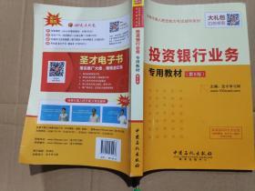 保荐代表人胜任能力考试辅导系列 投资银行业务专用教材(第5版)