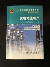 11-050职业技能鉴定指导书:变电站值班员
