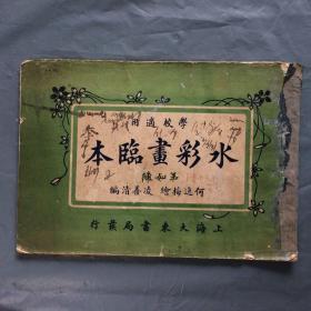 民国十四年 《水彩画临本》第三编