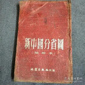 新中国分省图袖珍本1953年