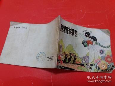 老连环画 《黑黑在诚实岛》 (郑渊洁早期童话作品!1980年初版一印,贵州人民出版社)