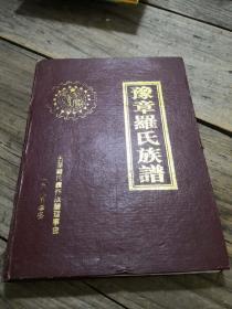 《豫章罗氏族谱》