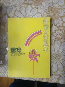 露珠:米斯特拉尔诗歌散文集(外国文艺丛书)【12.2日进书】