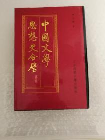 中国文学思想史合璧(竖版)