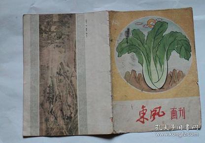 1959年第一期东风画刊(内有大跃进的农民画)