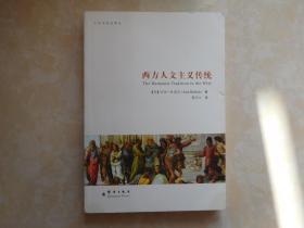 西方人文主义传统