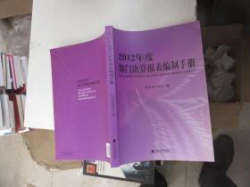 2012年度部门决算报表编制手册