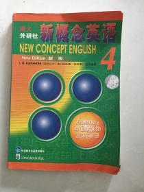 朗文外研社 新概念英语4