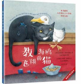 教海鸥飞翔的猫(儿童读物)