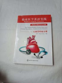 临床医学英语实践(原始英文病历及中文对照):心血管疾病分册