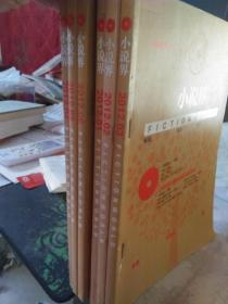 小说界2012年(1-6期)【文学双月刊】