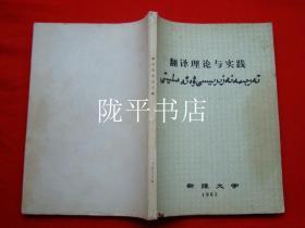 翻译理论与实践(维吾尔文)