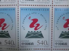 1998-12 第22届万国邮政联盟大会会徽纪念邮票.48个邮票一版.可以根据要求上传图片