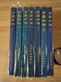 甘露妙法【(1,3,5,7,8,9,10册)7本合售】