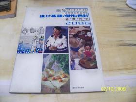 2006清华大学美术学院本科招生考试试卷评析——设计基础/创作/色彩