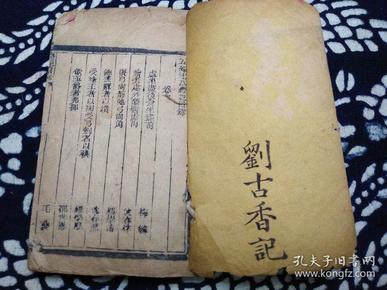 清代木刻五经鸿裁礼记卷一卷二刘古香记款巾箱本