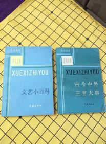 学习之友:文艺小百科、古今中外三百大事(两册合售)