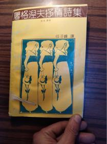 屠格列夫抒情诗集                              (大32开)《123》