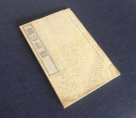 椿山印谱 大正八年(1919年)日本原钤印谱 一册全 包邮