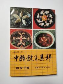 中国饺子集锦---附饺子宴