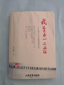 我还青春一次远征:一个大学生士兵的军旅日记(作者周晓辉签赠本)