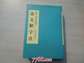 说文解字注(16开精装1988年第2版,2011年第19次印刷,详见书影)