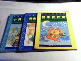 亲亲七彩童话林 穿友鞋的胖熊、小黄莺唱歌、狮子托托米[3本合售]