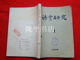 语言研究1956年(1)