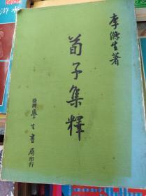 李涤生  荀子集释  84年3版,包快递
