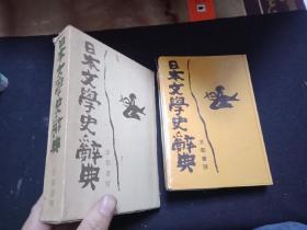 日本文学史辞典