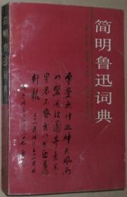 正版 简明鲁迅词典 支克坚/主编 甘肃教育出版社