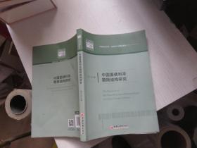 中国国债利率期限结构研究 中国经济文库.应用经济学精品系列