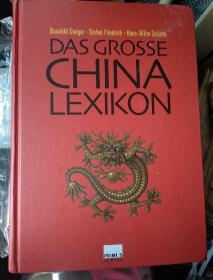 Das Grosse China Lexikon 《中国大百科全书》 德文