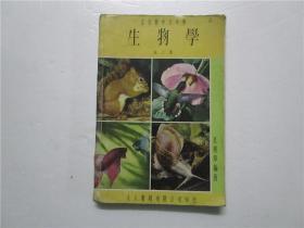 1963年版 五年制中文中学《生物学》第三册 ( 孔宪章编著 人人书局印行)