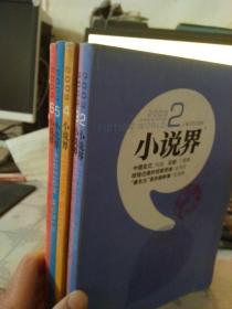 小说界2009年(2.3.4.5.6期)【大型文学双月刊】