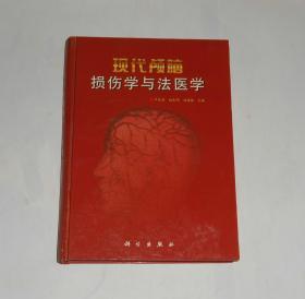 现代颅脑损伤学与法医学 精装 2001年1版1印