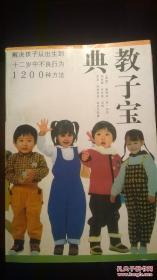 教子宝典:解决孩子从出生到12岁中不良行为1200种方法
