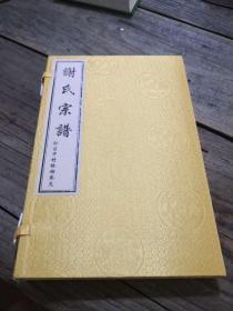 《谢氏宗谱(坊前中村桥谢巷支)》 1函1册全