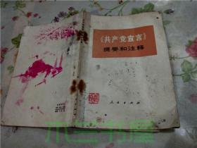 《共产党宣言》提要和注释 中央党校编写组编 人民出版社 32开平装