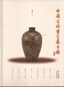 中国古陶瓷鉴藏手册(全新未拆封)