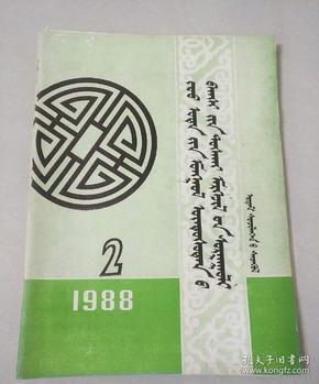 昭乌达蒙古族师范专科学校学报(1988.2)【蒙文版】
