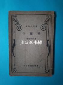 民国农学小丛书版《种兰法》 -- 兰花、艺兰、养兰、兰艺、兰谱的经典著作